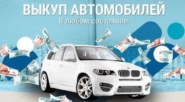 Мечтаете продать машину быстро и выгодно за 24 часа?