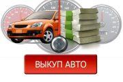 выкуп авто webcar54