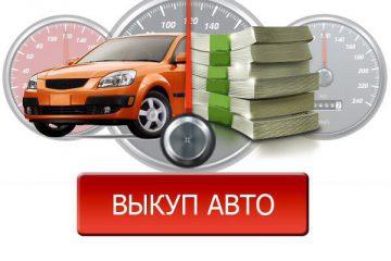 Как максимально быстро и выгодно продать автомобиль б/у