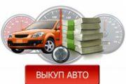 Срочно продать машину