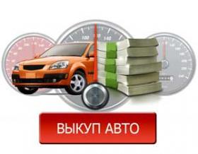 Выгодные условия выкупа автомобилей в Новосибирске